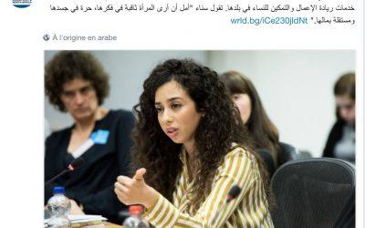 World Bank nominates Sana Afouaiz as one of the inspiring women entrepreneurs making a difference across MENA